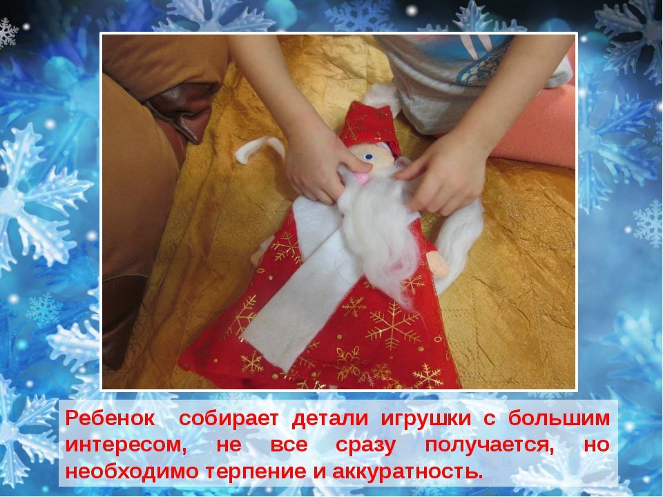 Ребенок собирает детали игрушки с большим интересом, не все сразу получается,...