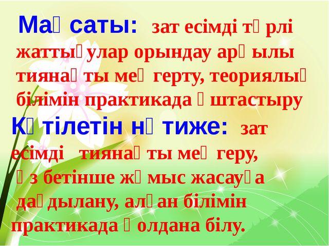Қазақстанның болашағы мемлекеттік тілінде. Н.Назарбаев