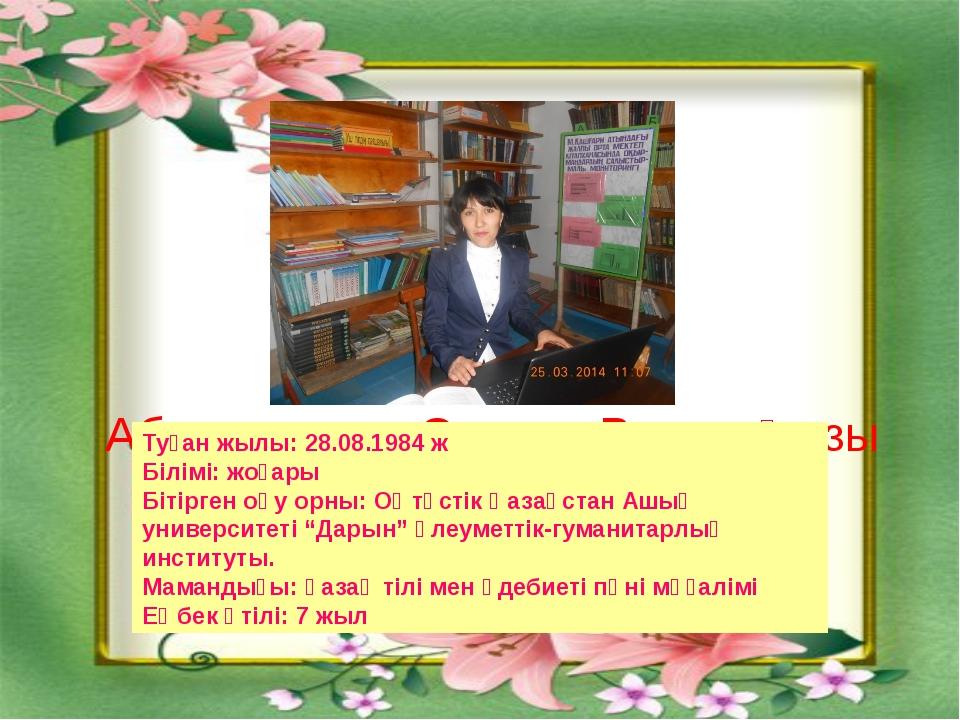 Абдураимова Севара Рустамқызы Туған жылы: 28.08.1984 ж Білімі: жоғары Бітірг...