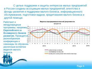 С целью поддержки и защиты интересов малых предприятий в России созданы ассо
