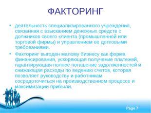 ФАКТОРИНГ деятельность специализированного учреждения, связанная с взысканием
