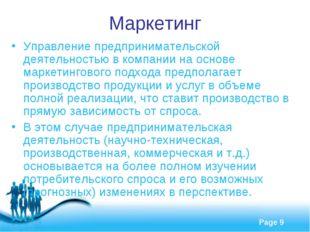 Маркетинг Управление предпринимательской деятельностью в компании на основе м