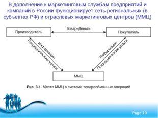 В дополнение к маркетинговым службам предприятий и компаний в России функцион