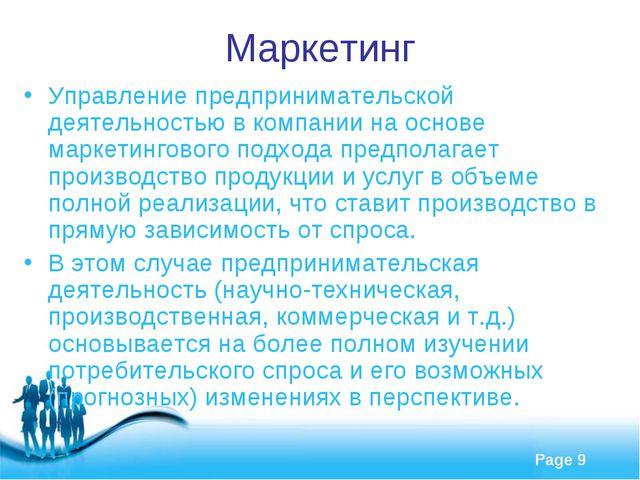 Маркетинг Управление предпринимательской деятельностью в компании на основе м...