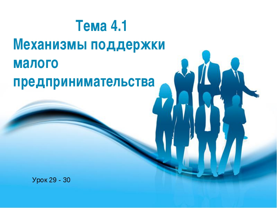 Free Powerpoint Templates Тема 4.1 Механизмы поддержки малого предприниматель...