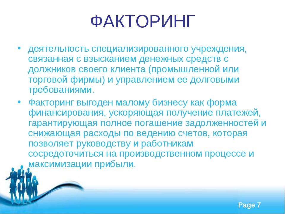 ФАКТОРИНГ деятельность специализированного учреждения, связанная с взысканием...