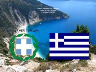 Девиз: «Свобода или смерть» Гимн: «Гимн свободе» Столица АФИНЫ Герб Греции Ф