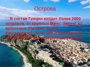 Острова В состав Греции входит более 2000 островов, от крупных (Крит, Эвбея)