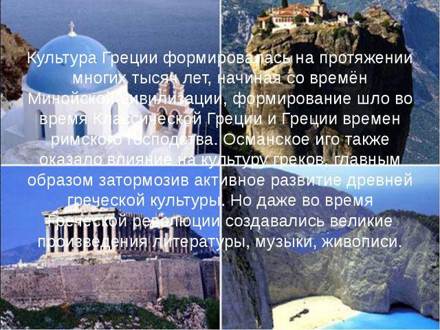 Культура Греции формировалась на протяжении многих тысяч лет, начиная со врем...