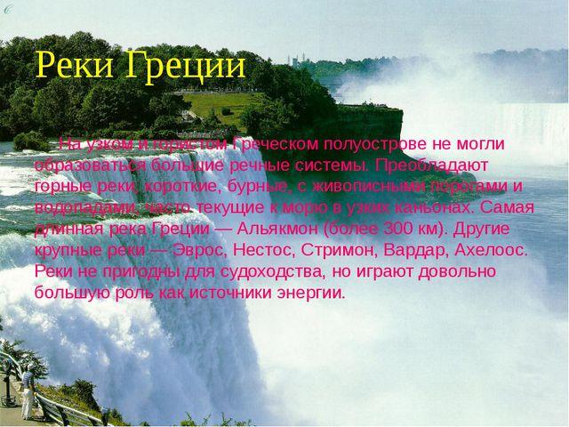 Реки Греции На узком и гористом Греческом полуострове не могли образоваться...