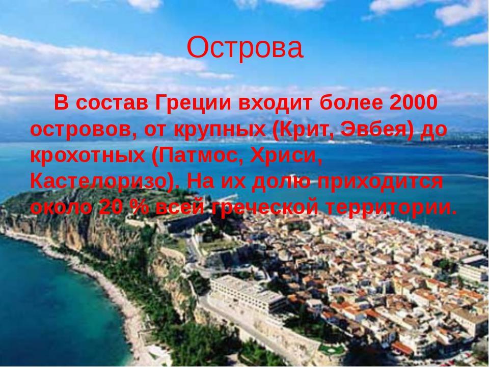 Острова В состав Греции входит более 2000 островов, от крупных (Крит, Эвбея)...