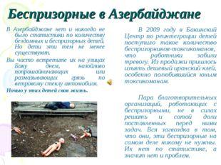 Беспризорные в Азербайджане В Азербайджане нет и никогда не было статистики п