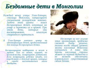 Бездомные дети в Монголии Каждый вечер улицы Улан-Батора, столицы Монголии, п