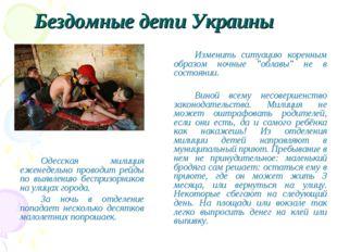 """Бездомные дети Украины  Изменить ситуацию коренным образом ночные """"облавы"""