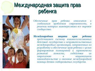 Международная защита прав ребенка Обеспечение прав ребенка относится к глобал