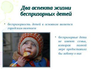 Два аспекта жизни беспризорных детей беспризорность детей в основном является