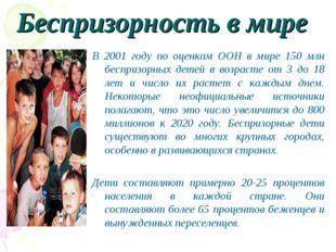 Беспризорность в мире В 2001 году по оценкам ООН в мире 150 млн беспризорных