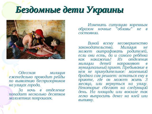 """Бездомные дети Украины  Изменить ситуацию коренным образом ночные """"облавы..."""