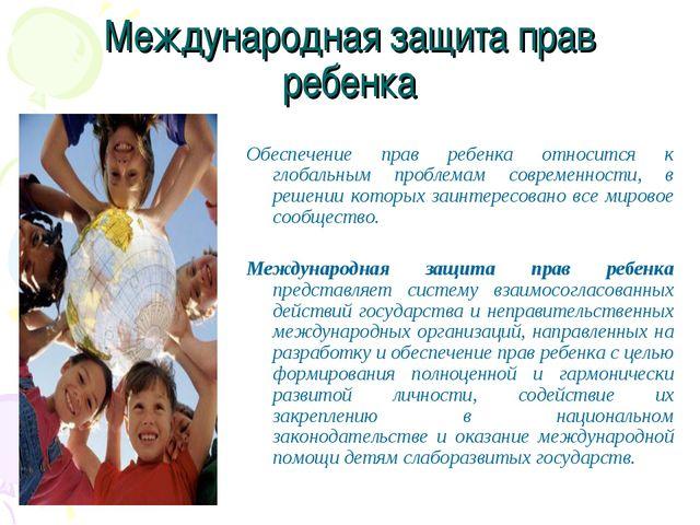 Международная защита прав ребенка Обеспечение прав ребенка относится к глобал...
