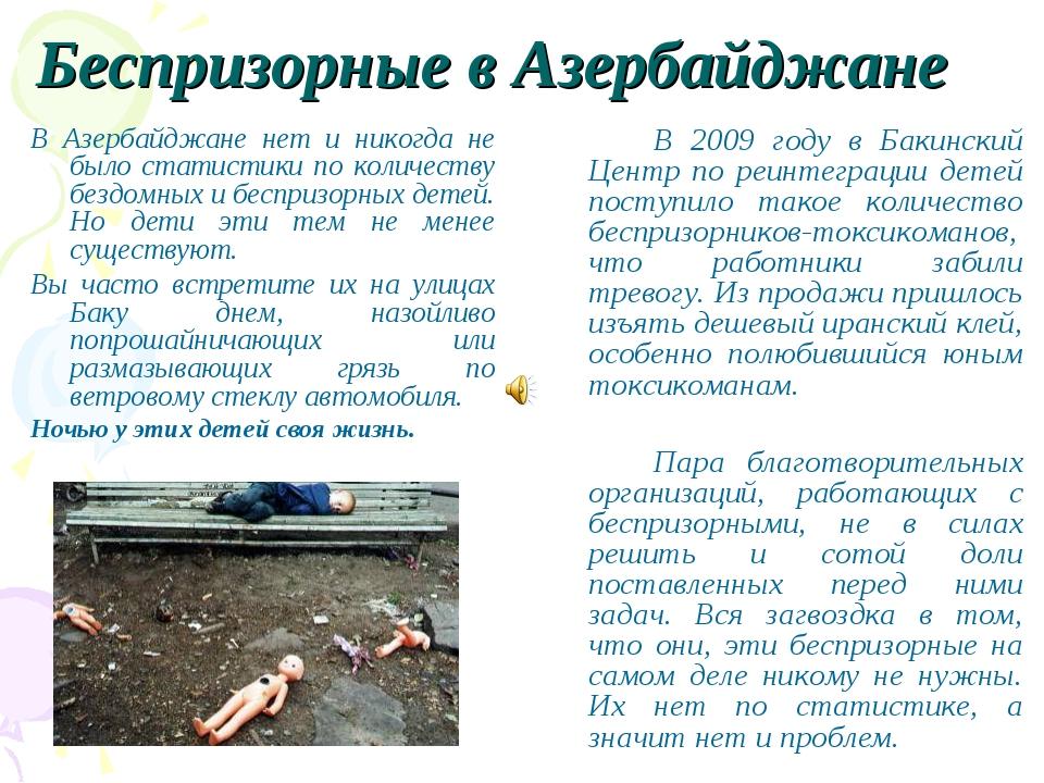 Беспризорные в Азербайджане В Азербайджане нет и никогда не было статистики п...