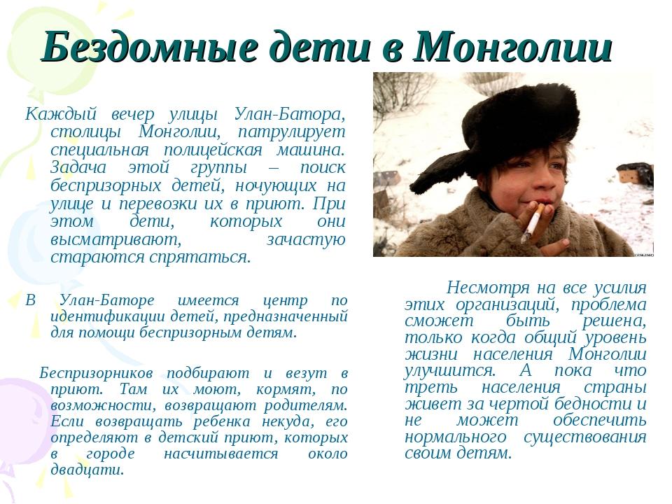 Бездомные дети в Монголии Каждый вечер улицы Улан-Батора, столицы Монголии, п...
