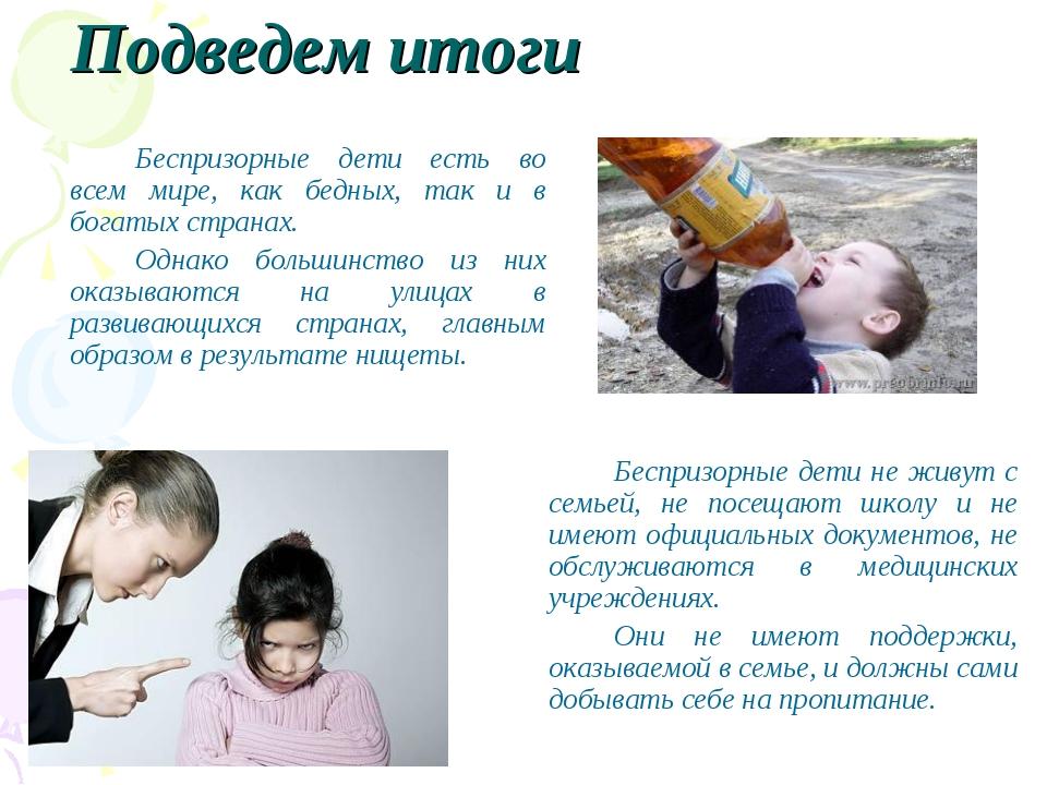 Подведем итоги Беспризорные дети есть во всем мире, как бедных, так и в бог...