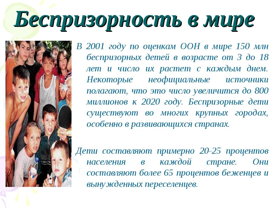 Беспризорность в мире В 2001 году по оценкам ООН в мире 150 млн беспризорных...