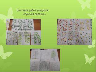 Выставка работ учащихся: «Русская берёзка»