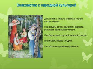Знакомство с народной культурой Дать знания о символе славянского культа Росс