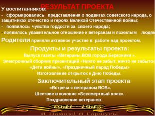 РЕЗУЛЬТАТ ПРОЕКТА У воспитанников: - сформировались представления о подвигах