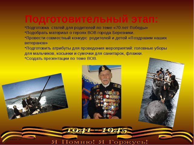 Подготовительный этап: Подготовка статей для родителей по теме «70 лет Победы...