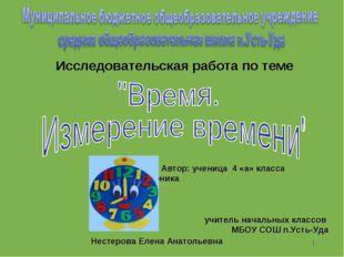 * Исследовательская работа по теме Автор: ученица 4 «а» класса Парилова Верон