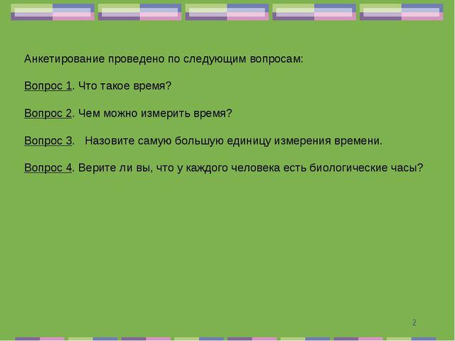* Анкетирование проведено по следующим вопросам: Вопрос 1. Что такое время? В...
