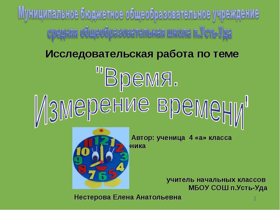 * Исследовательская работа по теме Автор: ученица 4 «а» класса Парилова Верон...