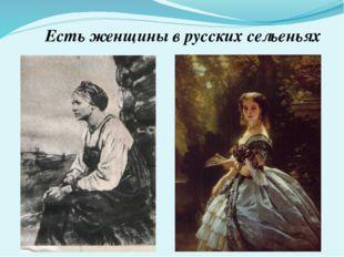 Есть женщины в русских сельеньях