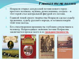 Главная тема поэзии Некрасов открыл для русской поэзии нового героя – простог