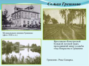Музыкальная в имении Грешнево (фото 1920-х гг.) Ярославско-Комстроской большо