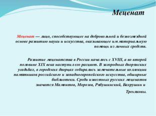 Меценат Меценат— лицо, способствующее на добровольной и безвозмездной основе