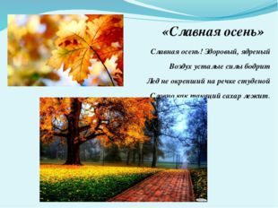«Славная осень» Славная осень! Здоровый, ядреный Воздух усталые силы бодрит Л