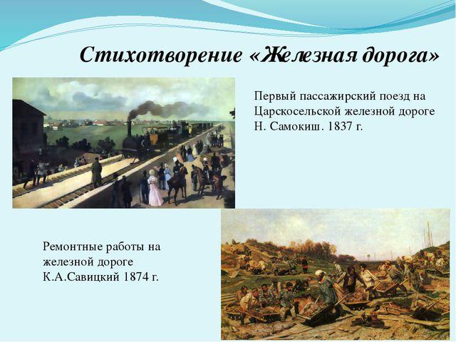 Стихотворение «Железная дорога» Первый пассажирский поезд на Царскосельской ж...