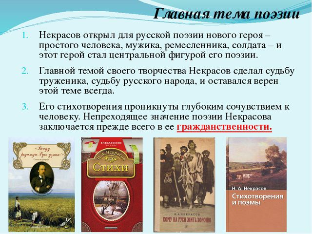Главная тема поэзии Некрасов открыл для русской поэзии нового героя – простог...