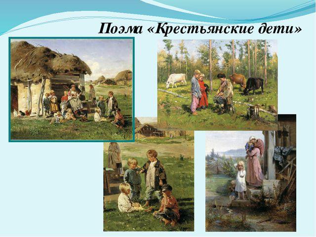 Поэма «Крестьянские дети»