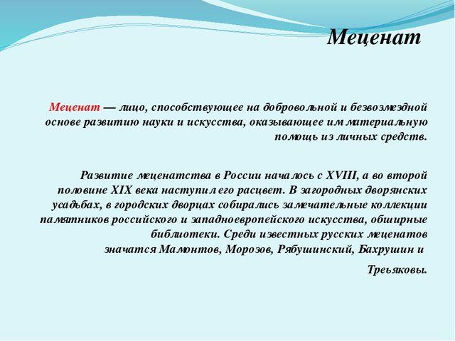 Меценат Меценат— лицо, способствующее на добровольной и безвозмездной основе...