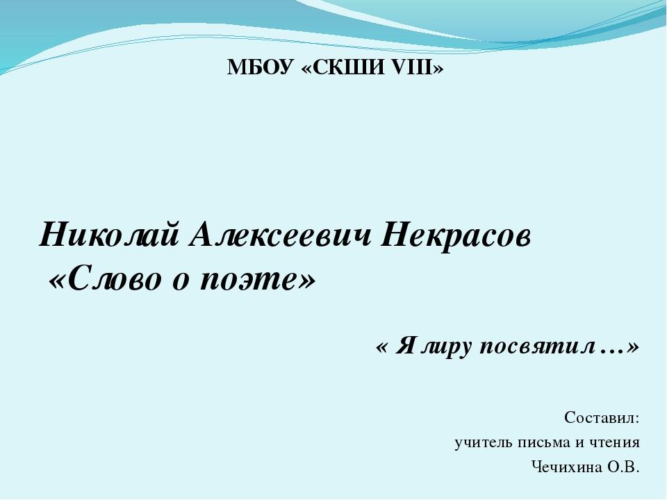 Николай Алексеевич Некрасов «Слово о поэте» « Я лиру посвятил …»   Состав...