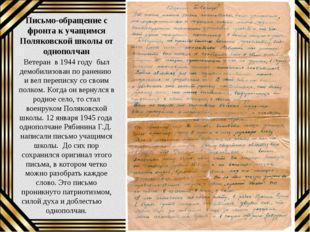 Письмо-обращение с фронта к учащимся Поляковской школы от однополчан Ветеран