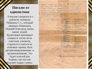 Письмо от однополчан В письме говорится и о доблести военрука Рябинина Г.А.,
