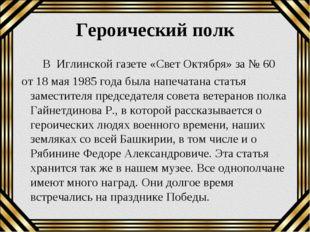 Героический полк В Иглинской газете «Свет Октября» за № 60 от 18 мая 1985 год