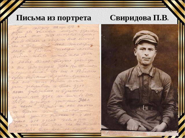 Письма из портрета Свиридова П.В.