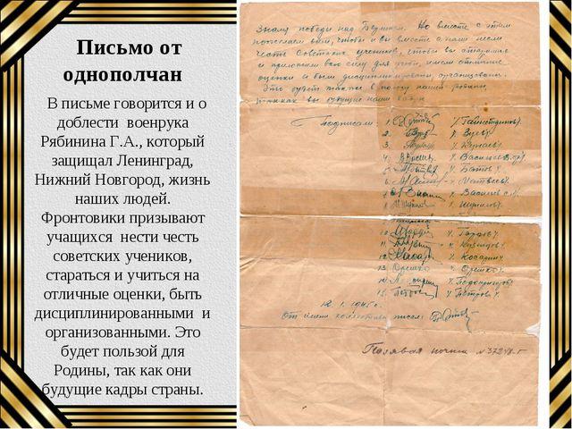 Письмо от однополчан В письме говорится и о доблести военрука Рябинина Г.А.,...