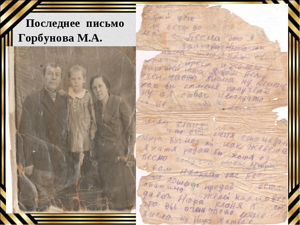 Последнее письмо Горбунова М.А.